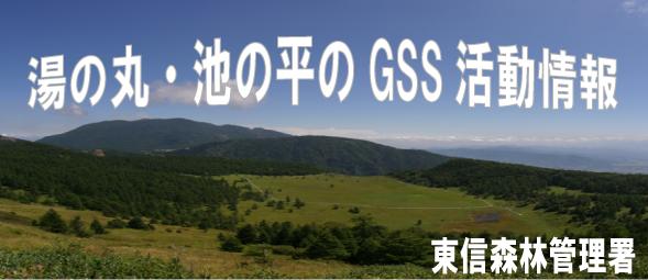 湯の丸・池ノ平のGSS活動情報