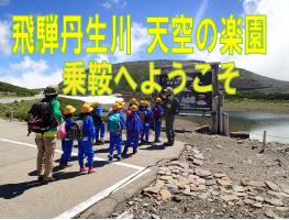 飛騨丹生川天空の楽園乗鞍へようこそ
