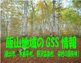 飯山地域のGSS情報