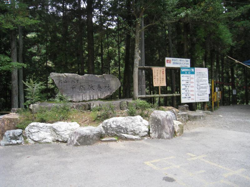 自然休養林石碑