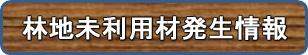 rintimiriyouzai.jpg