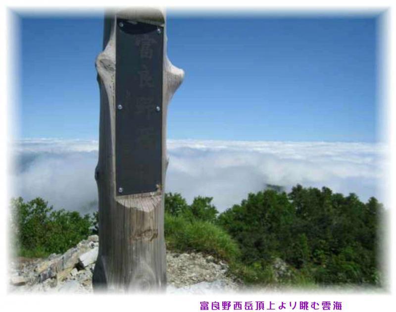 富良野西岳頂上より眺む雲海