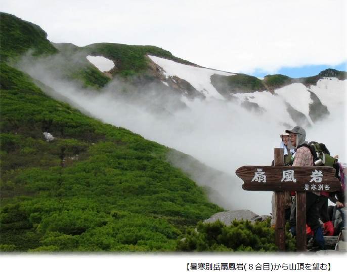 暑寒別岳扇風岩から山頂を望む