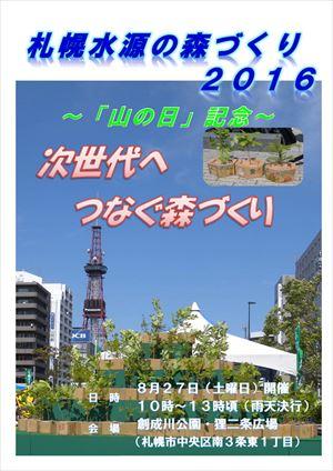 札幌水源の森づくり1