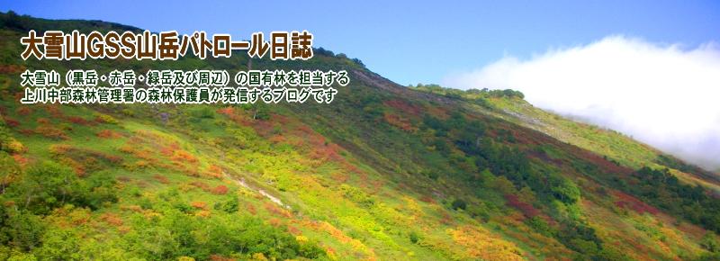 大雪山GSS山岳パトロール日誌