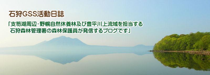 石狩GSS活動日誌