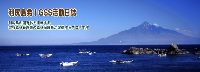 利尻島GSS活動日誌