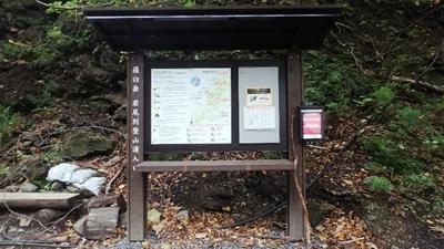 岩尾別登山口の掲示板