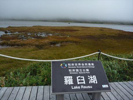 本日の羅臼湖