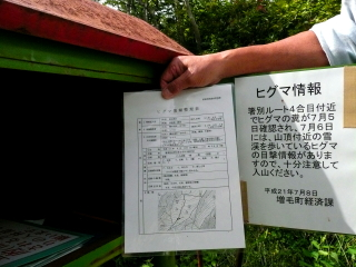 入山届記入箱に、ヒグマ情報を提供しておりますので、入山届記入と併せてご一読ください。