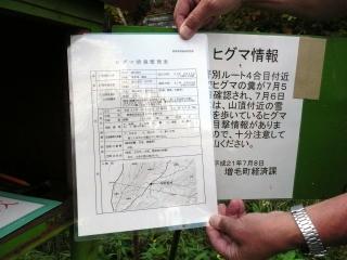 入山届のBOXに最新のヒグマ情報を設置してきました。