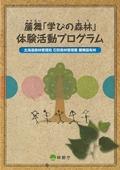 簾舞「学びの森林」体験活動プログラム