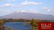 駒ヶ岳・大沼の写真平成22年11月撮影