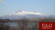 駒ヶ岳・大沼の写真平成23年4月撮影