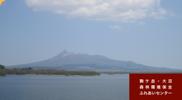 駒ヶ岳・大沼の写真平成24年5月撮影