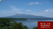 駒ヶ岳・大沼の写真平成24年8月撮影