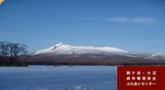 駒ヶ岳・大沼の写真平成25年1月撮影