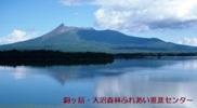 駒ヶ岳・大沼の写真平成25年9月撮影