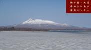 駒ヶ岳・大沼の写真平成26年3月撮影