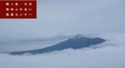 駒ヶ岳・大沼の写真平成26年6月撮影