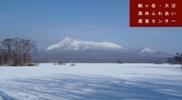 駒ヶ岳・大沼の写真平成27年1月撮影