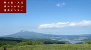 駒ヶ岳・大沼の写真平成27年6月撮影