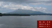 駒ヶ岳・大沼の写真平成27年9月撮影