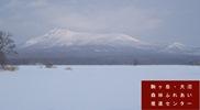 駒ヶ岳・大沼の写真平成28年2月撮影