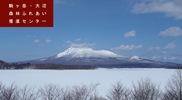 駒ヶ岳・大沼の写真平成28年3月撮影