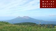 駒ヶ岳・大沼の写真平成28年8月撮影