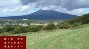 駒ヶ岳・大沼の写真平成28年9月撮影