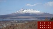 駒ヶ岳・大沼の写真平成27年4月撮影
