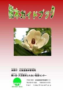 樹木ガイドブック表紙