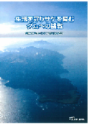 「知床における河川工作物の改良」のパンフレット