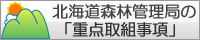 北海道森林管理局の重点取組事項