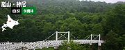 嵐山・神居自然休養林