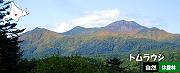 トムラウシ自然休養林