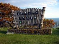 看板(昆布森地区)の写真
