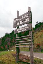 緑のふるさと森林公園の看板の写真