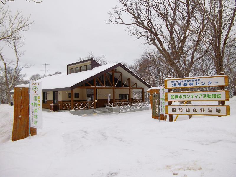 知床森林センター外観