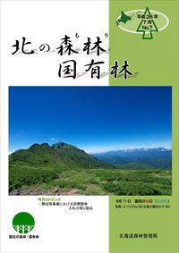 北の森林国有林(平成28年7月)