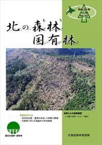 北の森林国有林(平成28年10月)