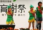 第36回全国育樹祭記念行事