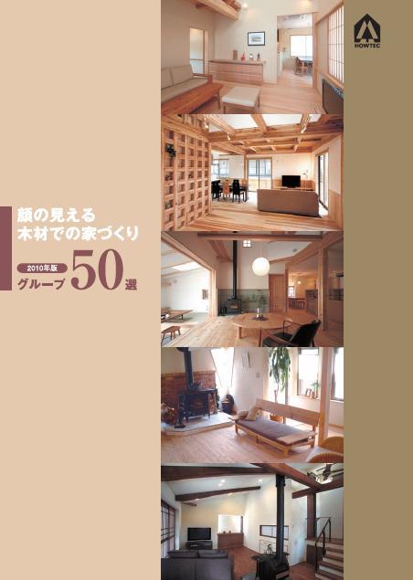 顔の見える木材での家づくり50選
