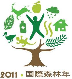 「2011国際森林年」日本語ロゴマーク