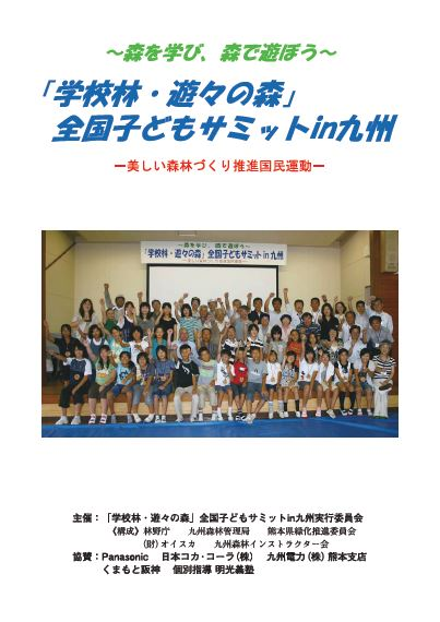 平成20年度表紙(九州)