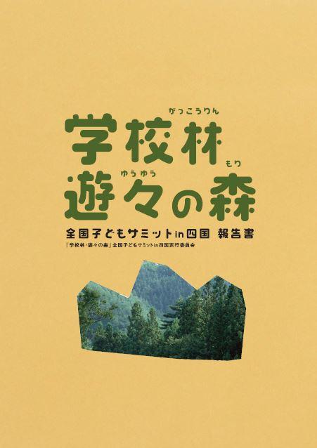平成21年度表紙(四国)