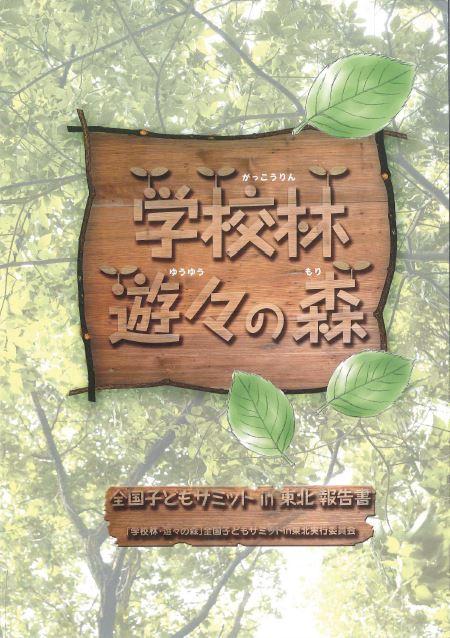 平成22年度表紙(東北)