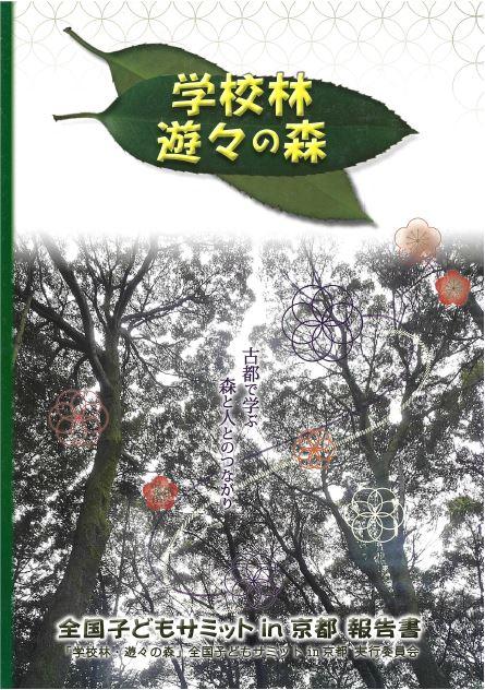 平成24年度表紙(京都)