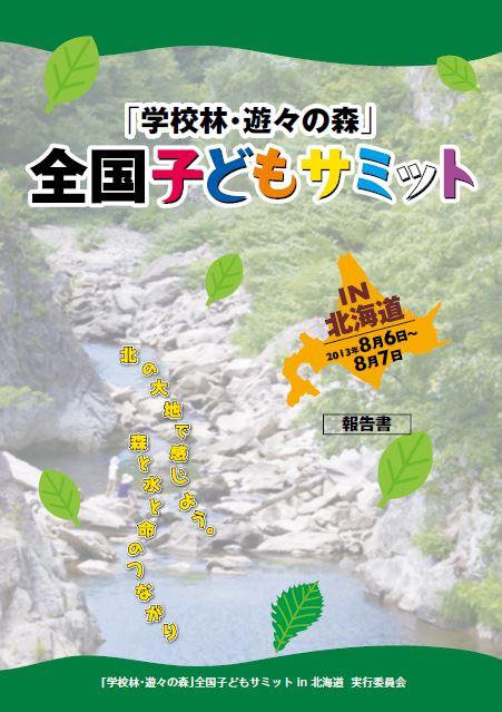 平成25年度表紙(北海道)